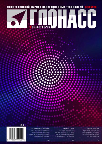 Вестник ГЛОНАСС: Опубликован новый номер журнала №3-2018