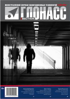 Вестник ГЛОНАСС: Журнал №8-2018 в свободном доступе