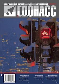 Вестник ГЛОНАСС: Журнал №1-2019 в свободном доступе