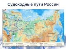 Специалисты создадут электронные навигационные карты внутренних водных путей России